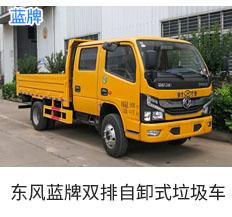 东风蓝牌双排自卸式垃圾车