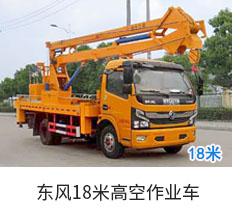 东风18米高空作业车
