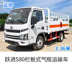 跃进S80气瓶运输车(3.36米)