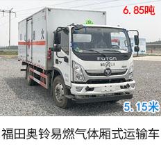 福田奥铃5.15米易燃气体厢式运输车