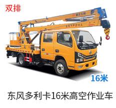 国六东风16米高空作业车(双排)