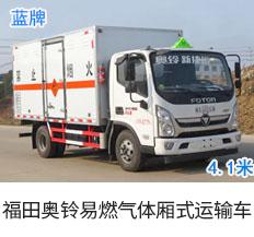 福田奥铃蓝牌易燃气体厢式运输车(4.1米)
