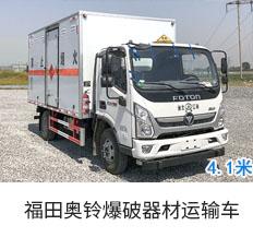 福田奥铃爆破器材运输车(4吨)