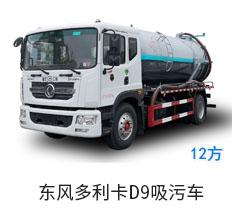 东风多利卡D9吸污车(12.2方)