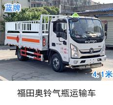 福田奥铃蓝牌气瓶运输车(4.1米)