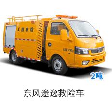 东风途逸2吨救险车