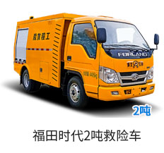 福田2吨救险车