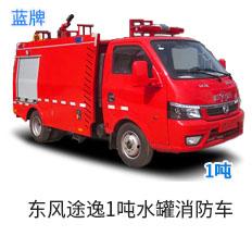 东风途逸1吨蓝牌消防车