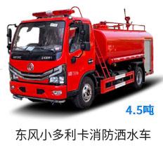 东风4吨消防洒水车(国六)