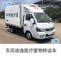 东风途逸医疗废物转运车(3米)