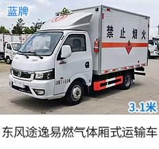 东风途逸易燃气体厢式运输车(汽油)