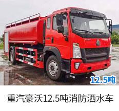 重汽豪沃12.5吨简易消防车