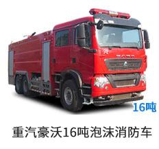 国六重汽豪沃16吨泡沫消防车