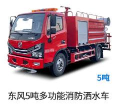 东风多利卡5吨多功能消防洒水车