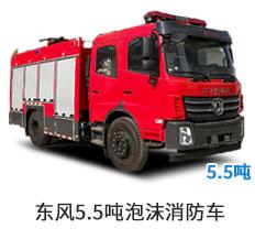 东风5.5吨泡沫消防车