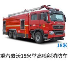国六重汽18米举高喷射消防车(12吨)