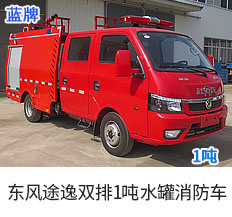 东风途逸双排蓝牌1吨水罐消防车