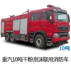 重汽豪沃10吨干粉泡沫联用消防车