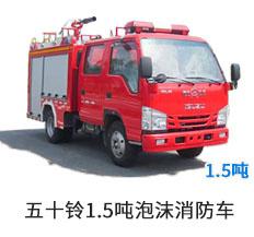 五十铃1.5吨泡沫消防车(蓝牌)