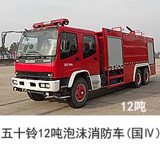 五十铃12吨泡沫消防车(国四)