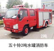 庆铃2吨水罐消防车(国五)