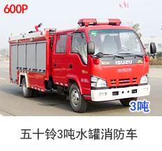 五十铃消防车(2-3吨)国四