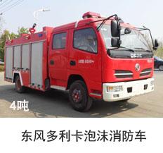 东风多利卡泡沫消防车(4T)