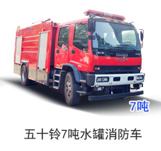 庆铃五十铃7吨水罐消防车