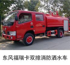 东风福瑞卡双排消防洒水车