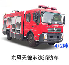 东风天锦泡沫消防车(6吨)
