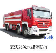 豪沃25吨水罐消防车(国五)