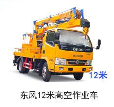东风12米高空作业车(蓝牌)