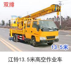 江铃13.5米曲臂式高空作业车