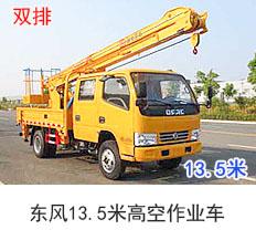 东风双排13.5米高空作业车