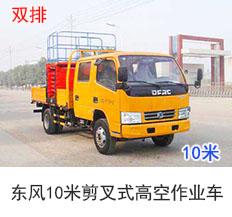 东风剪叉式高空作业车(10米)
