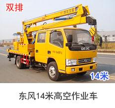 东风双排14米高空作业车