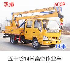 五十铃14米高空作业车(600P)