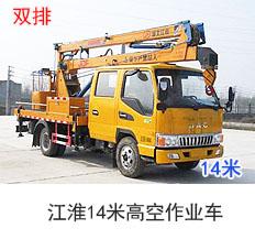 江淮14米高空作业车