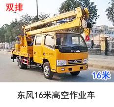 东风双排16米高空作业车