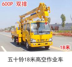 五十铃双排18米高空作业车(600P双排)