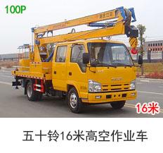五十铃16米高空作业车(100P)