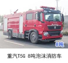 重汽T5G 8吨泡沫消防车