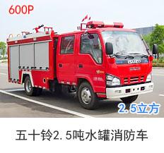 五十铃600P 2.5吨水罐消防车