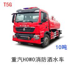 重汽HOWO T5G消防洒水车