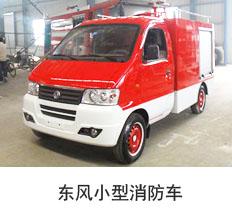 东风小型消防车