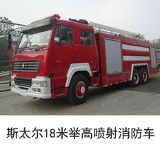 斯太尔18米举高喷射消防车