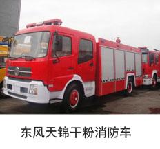 东风天锦干粉消防车
