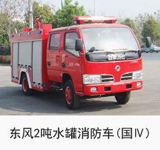 东风多利卡2吨水罐消防车(国四)
