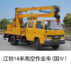 江铃14米高空作业车(国四)