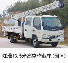 江淮13.5米高空作业车(国四)